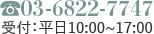 tel:03-6822-7747 受付:平日 10:00〜17:00