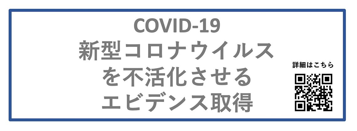 COVID-19新型コロナウイルスを不活化させるエビデンス取得