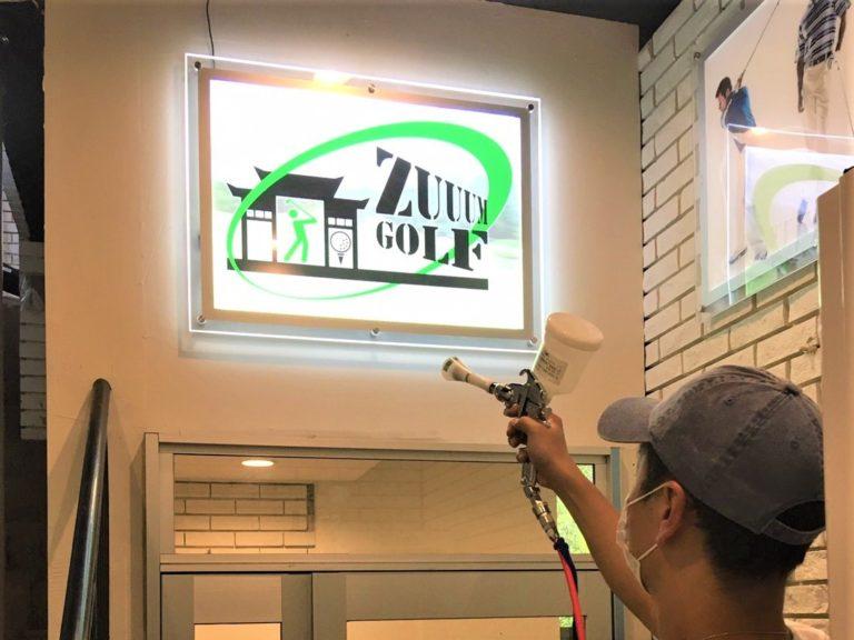 ZUUUM GOLF 元町中華街店 様 横浜市