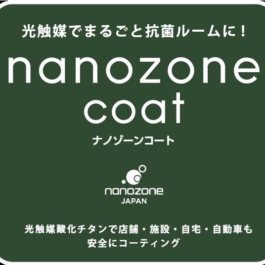 ナノゾーンコートの光触媒おすすめ箇所♡