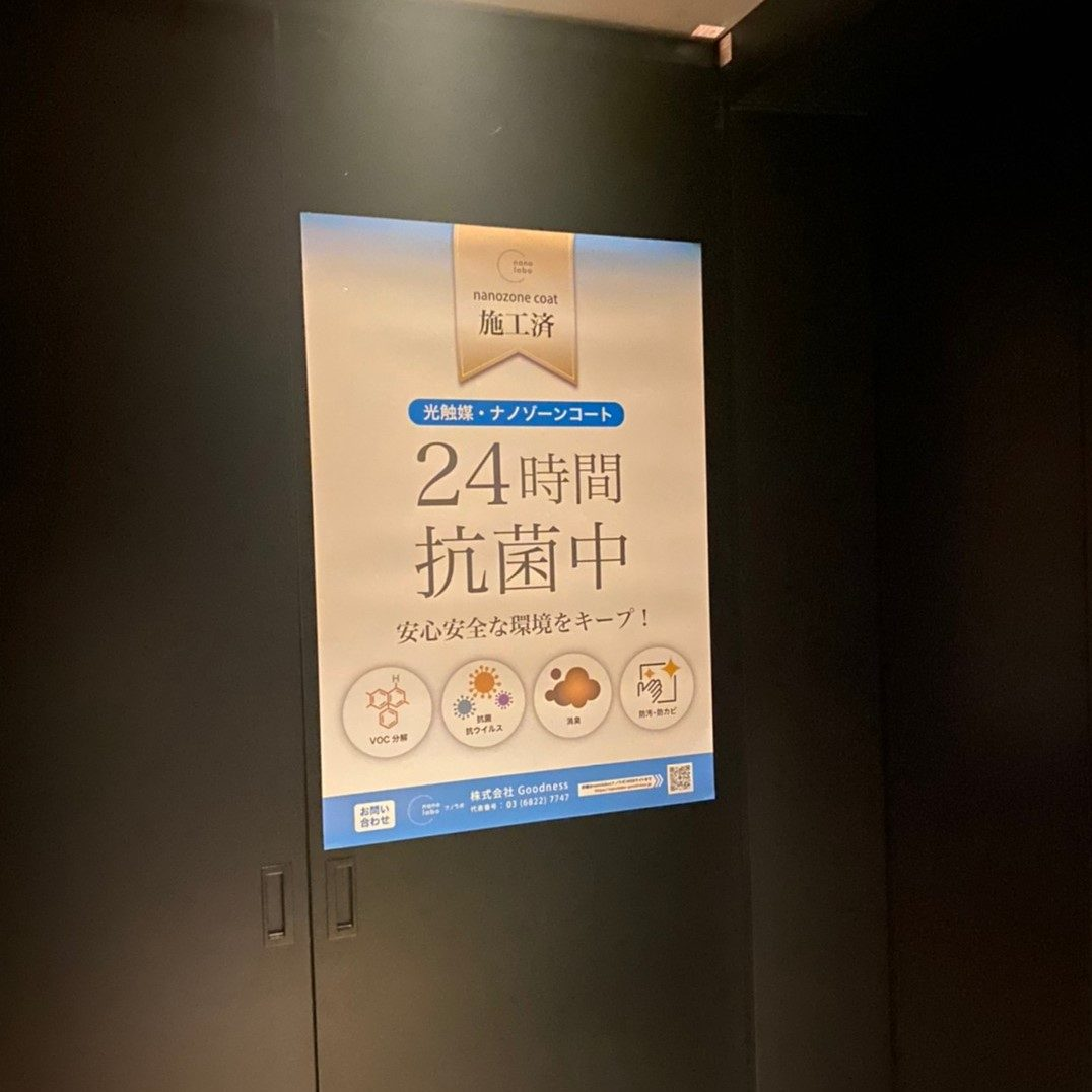 Choi Choi様 東京都中央区銀座