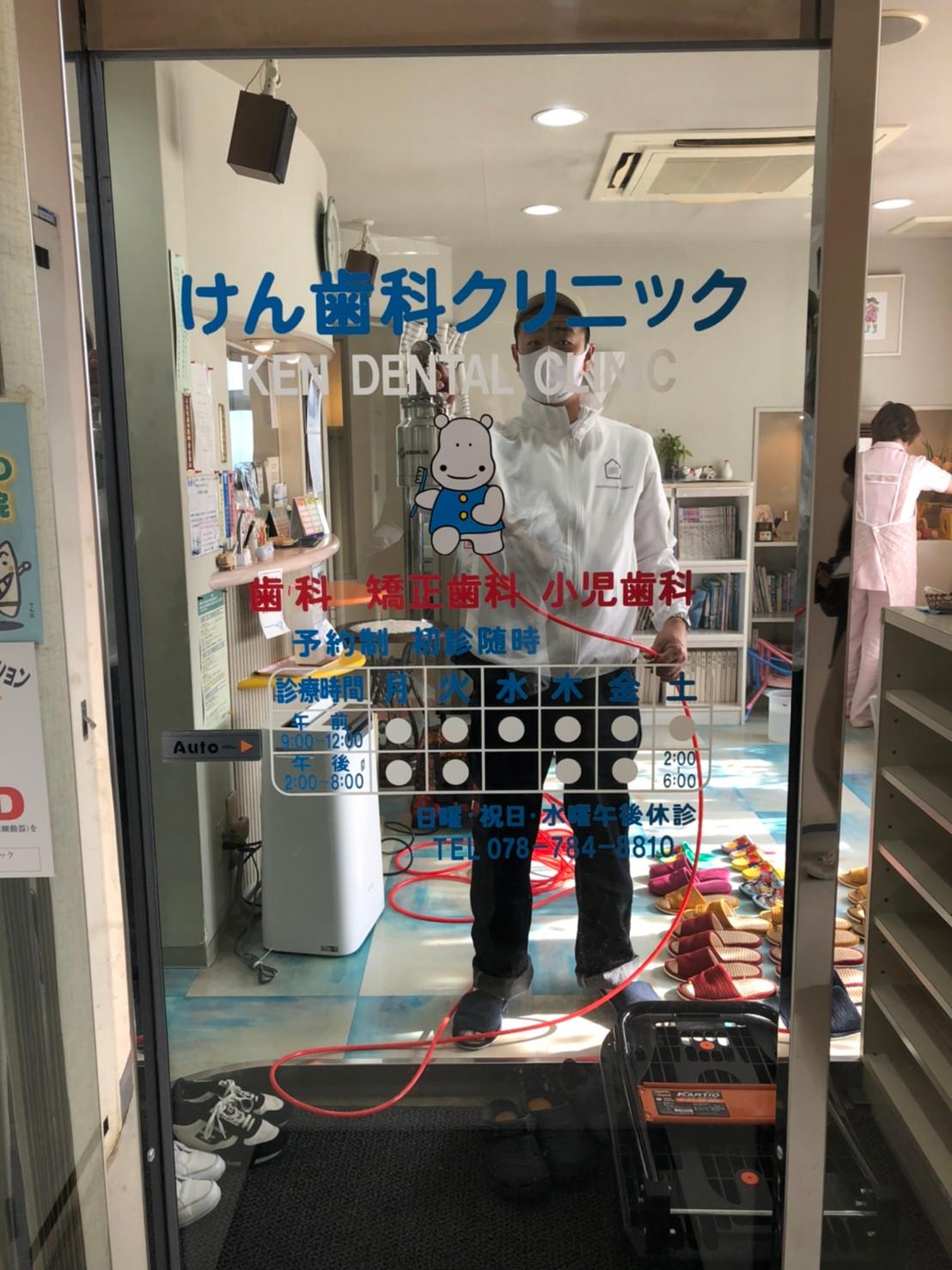 けん歯科クリニック様 兵庫県県神戸市
